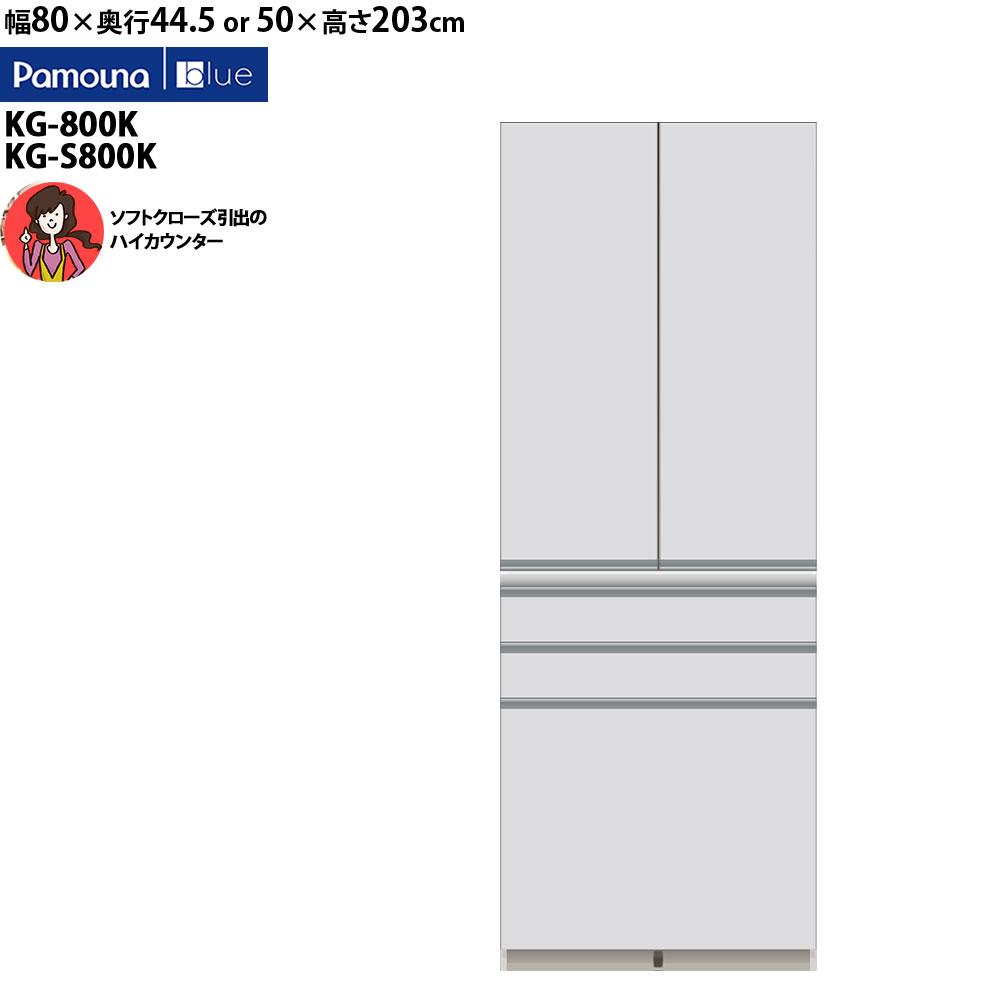パモウナ 食器棚 ハイカウンター 完成品 WG/KG KG-S800K KG-800K 【幅80×高さ203cm】 食器棚 パールホワイト pamouna
