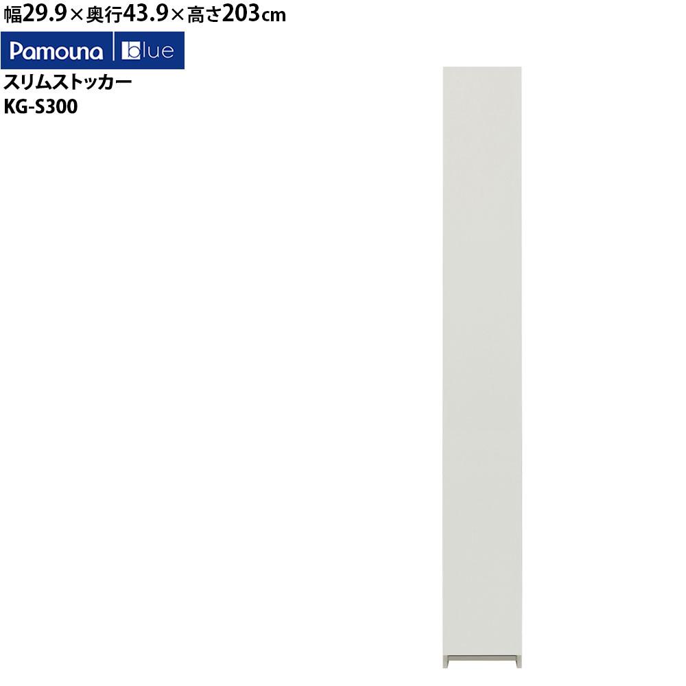 パモウナ 食器棚 ハイカウンター 完成品 WG/KG スリムストッカー 【幅30×奥行45×高さ203cm】 パールホワイト KG-S300