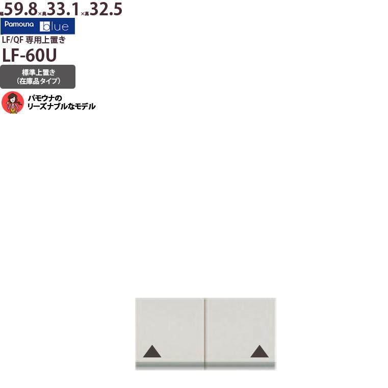 パモウナ 食器棚 完成品 上置き LF-60U 標準上置 【幅59.8×奥行33.1×高さ32.5cm】 プレーンホワイト LF/QF 国産 頑丈