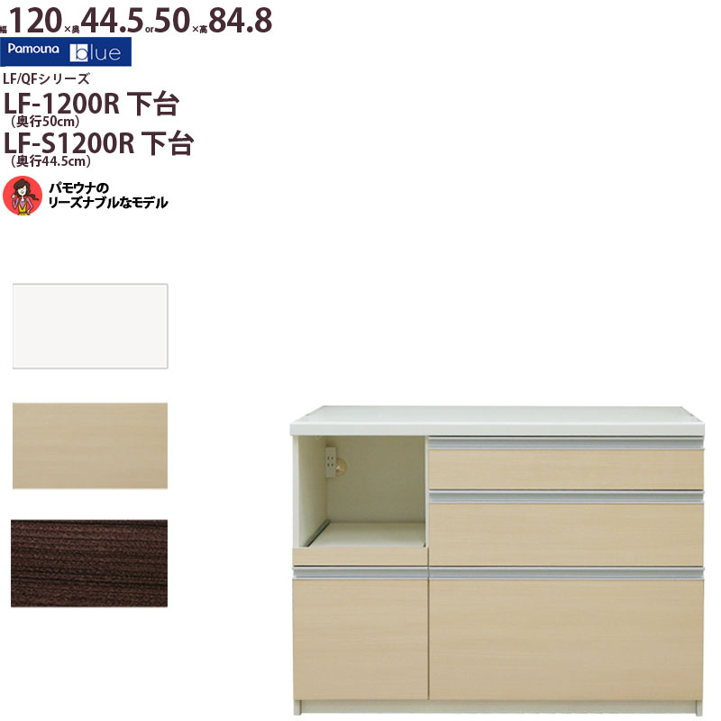パモウナ 食器棚 120 完成品 キッチンカウンター  LF-S1200R LF-1200R 下台  【幅120×高さ84.8cm】 LF/QF 国産 頑丈