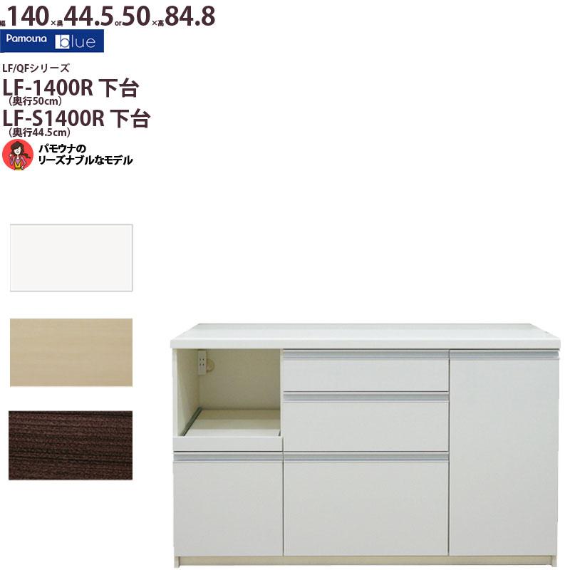 パモウナ 食器棚 完成品 キッチンカウンター  LF-S900R LF-900R 下台  【幅90×高さ84.8cm】 LF/QF 国産 頑丈