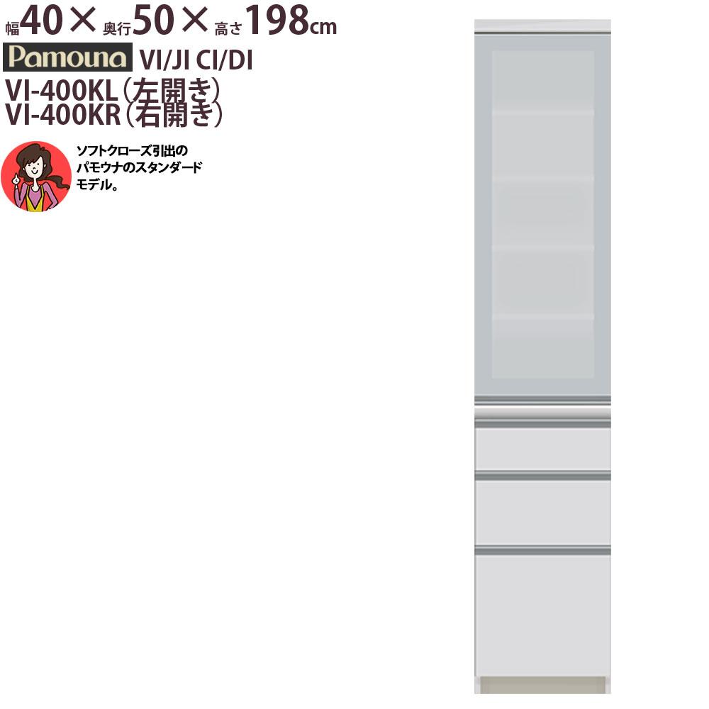 パモウナ 食器棚 VI-400KL VI-400KR 【幅40×奥行50×高さ198cm】 パールホワイト ソフトクローズ仕様 引出し ダイヤモンドハイグロス 頑丈 安心 日本製 完成品 VI JI CI DI