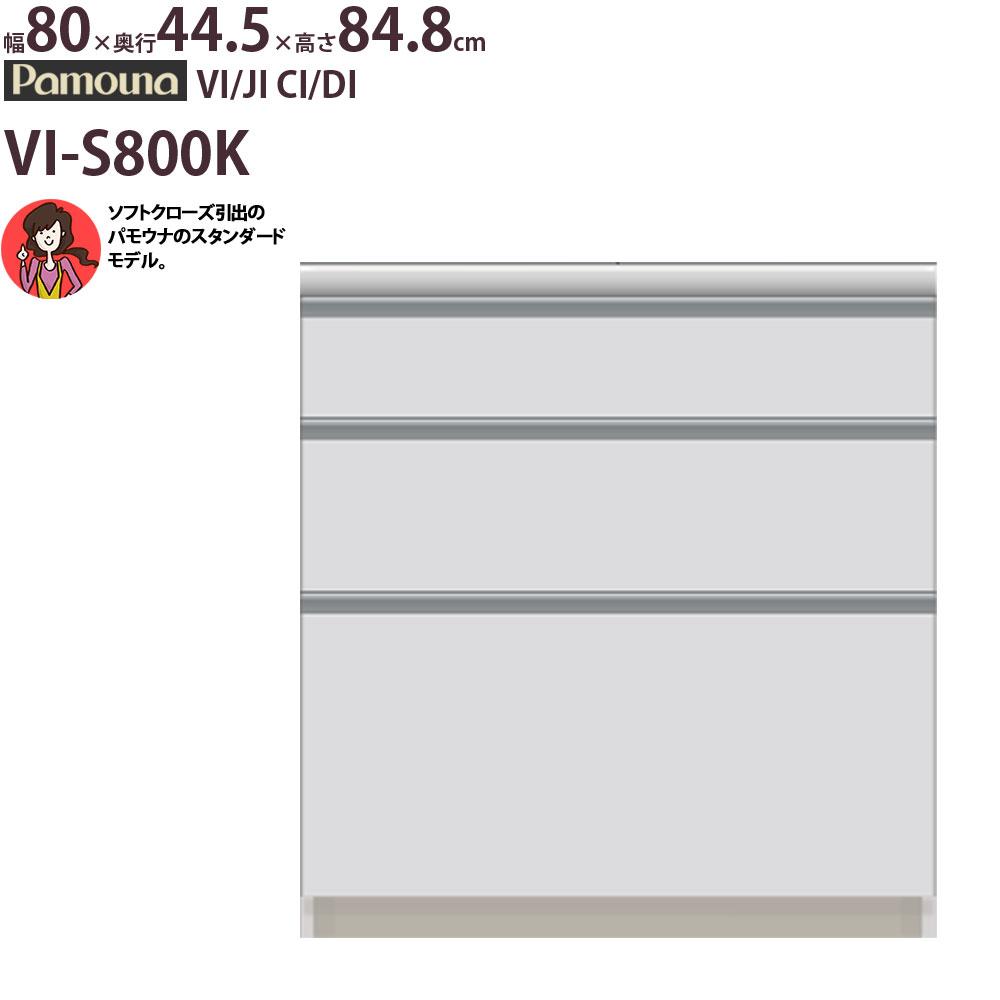 パモウナ 食器棚 下台 VI-S800K 【幅80×奥行45×高さ84.8cm】 キッチンカウンター パールホワイト 【下台のみ】 ソフトクローズ仕様 引出し ダイヤモンドハイグロス 頑丈 安心 日本製 完成品 VI JI CI DI