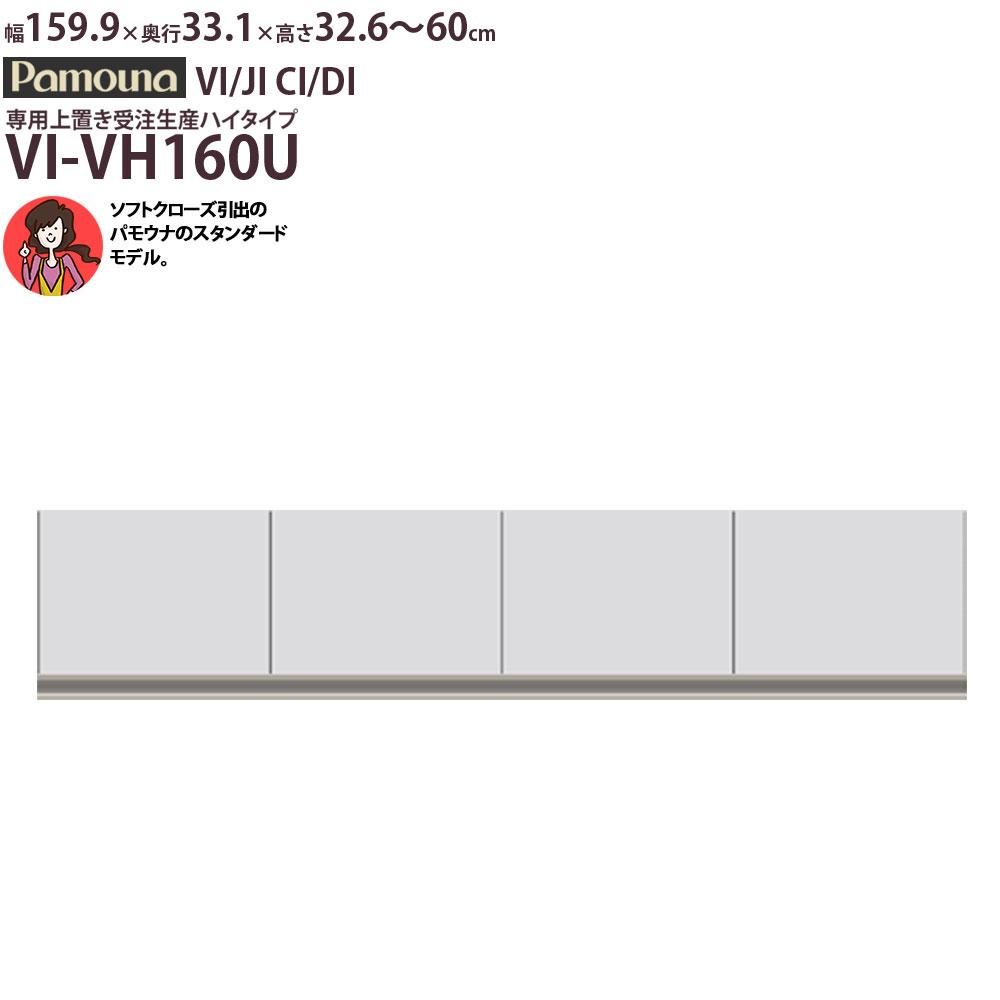 パモウナ 食器棚 VI/JI CI/DI VI-VH160U パモウナ 高さ オーダー上置 (食器棚VI/JI CI/DI用) 【幅159.8×高さ32.6-60cm】 パールホワイト