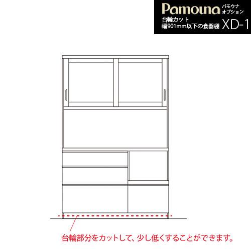 パモウナ 食器棚 キッチン ボード オプション 台輪カット XD-1 幅901mm以下 ダイニングボード レンジ台
