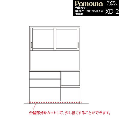 パモウナ 食器棚 キッチン ボード オプション 台輪カット XD-2 幅902mm以上幅1401mm以下 ダイニングボード レンジ台