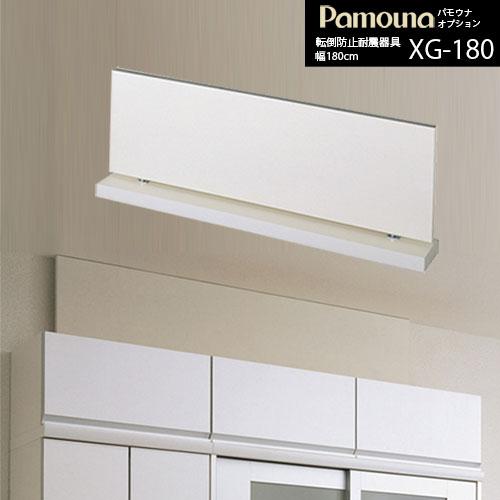 パモウナ キッチン ボード 食器棚 耐震器具 高さ86mm以上445mm以下 W1800mmタイプ XG-180 パモウナ 食器棚 頑丈パモウナ 食器棚食器棚