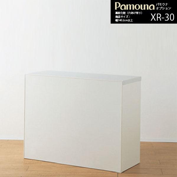 パモウナ 食器棚 キッチン ボード 裏面化粧(配線コード穴あけ有り)*上台、下台は別々に料金かかります 商品 幅140.2cm以上 XR-30 ダイニングボード レンジ台