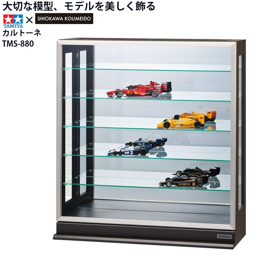 カルトーネ コレクションケース TMS-880 タミヤ 塩川光明堂