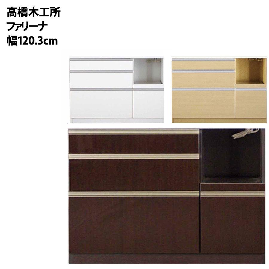 高橋木工所 ファリーナ キッチンボード 120Sカウンター 幅120.3×奥行45×高さ85cm ホワイト 家電ボード 食器棚
