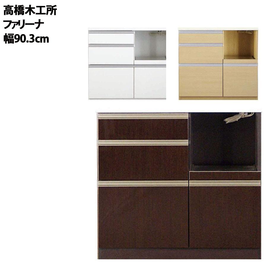 高橋木工所 ファリーナ キッチンボード 90Sカウンター 幅90.3×奥行45×高さ85cm ホワイト 家電ボード 食器棚