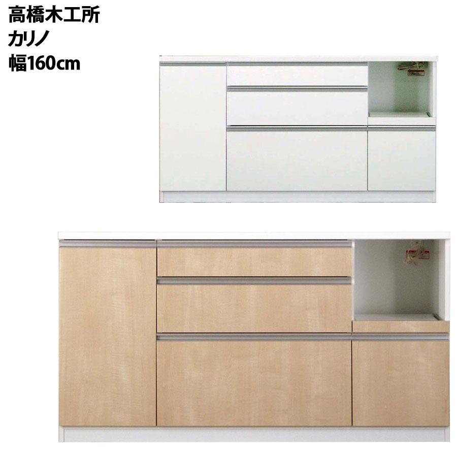 高橋木工所 カリノ キッチンボード 160カウンター 幅160.3×奥行51×高さ85cm ホワイト 家電ボード 食器棚