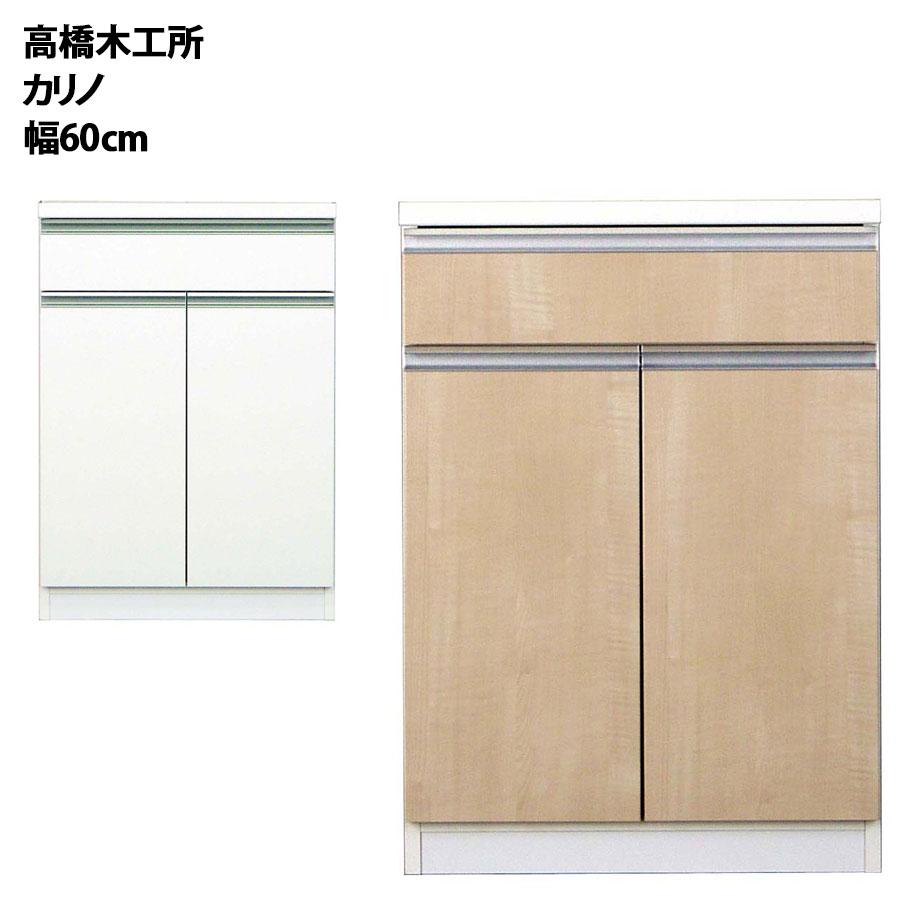 高橋木工所 カリノ キッチンボード 60カウンター 幅60.3×奥行51×高さ85cm ホワイト 家電ボード 食器棚