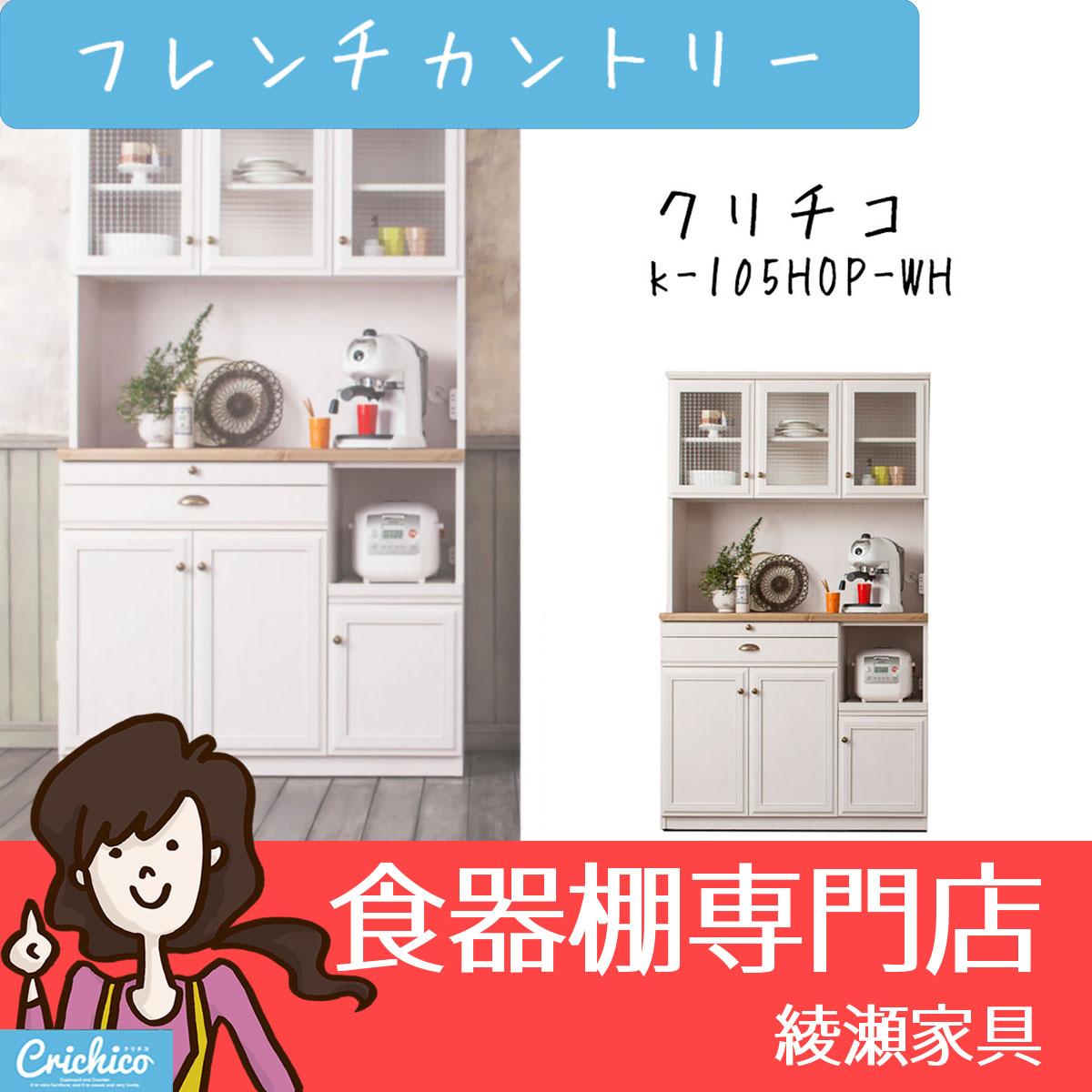 ユーアイ クリチコ カントリー調の食器棚 木目ホワイト K-105HOP