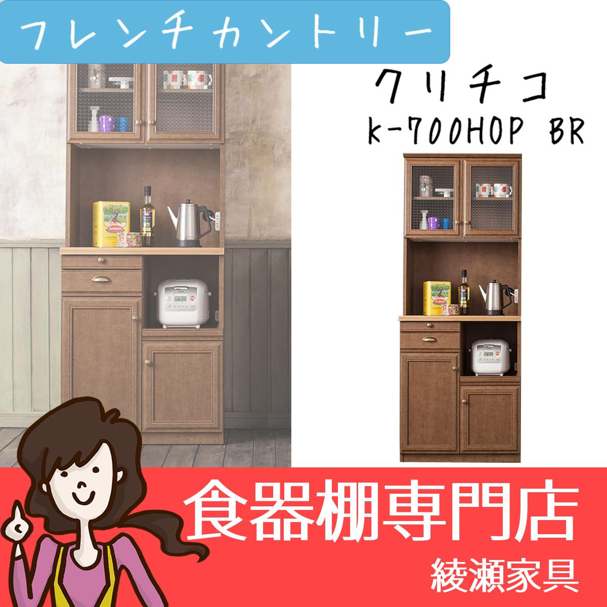 ユーアイ クリチコ カントリー調の食器棚 木目ブラウン K-700HOP