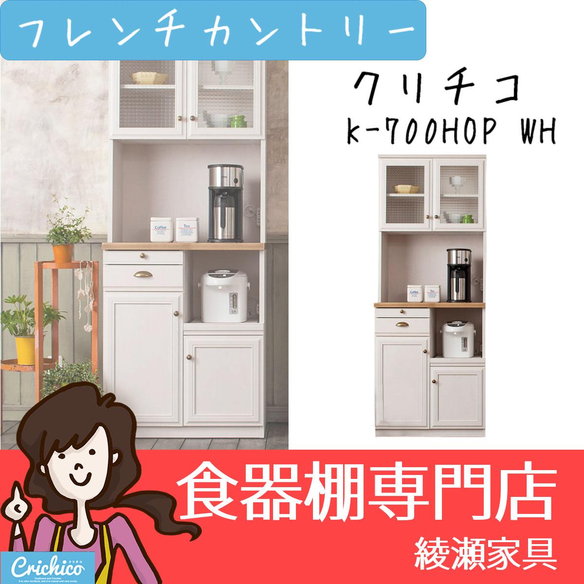 ユーアイ クリチコ カントリー調の食器棚 木目ホワイト K-700HOP