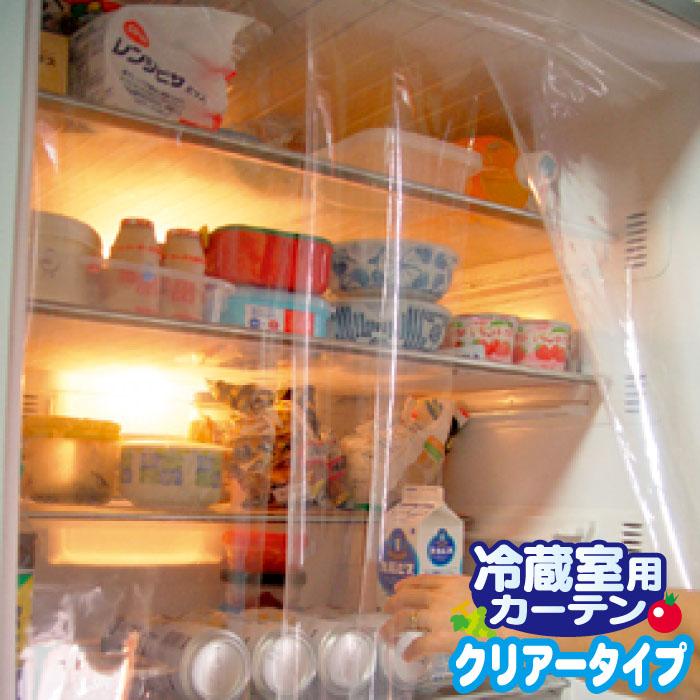 キッチン用品 節約 冷蔵庫カーテン 消臭 省エネ 卸直営 贈答 透明 冷蔵室用カーテン 遮断 冷気 カーテン オリエント 新