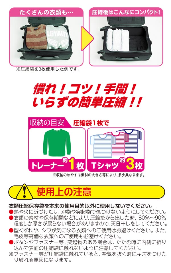 圧縮袋 旅行 衣類 手巻き オリエント  【訳あり】【DM便 代金引換不可】【衣類トラベル圧縮袋Sサイズ 5枚セット】