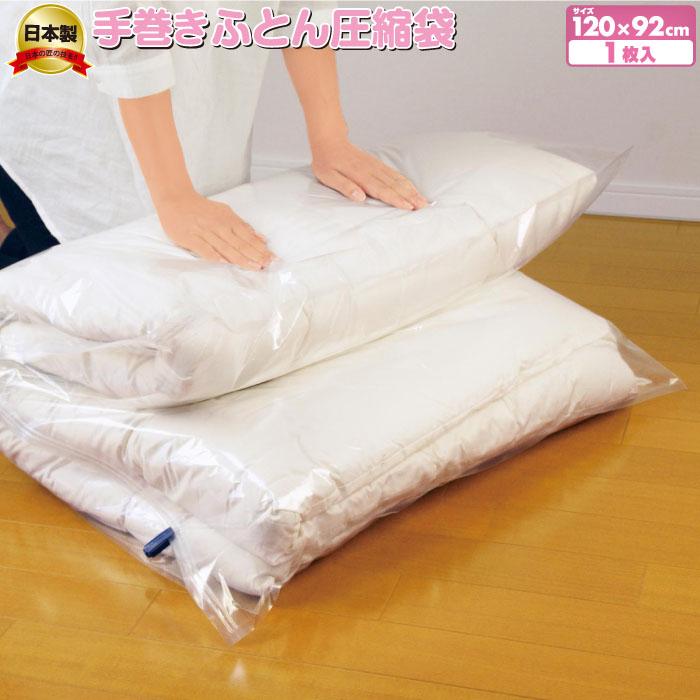 Wサイズ 掛け布団 引越し 収納用品 掃除機不要 圧縮袋 ふとん 手巻き オリエント 日本製 【手巻きふとん圧縮袋 1枚入】