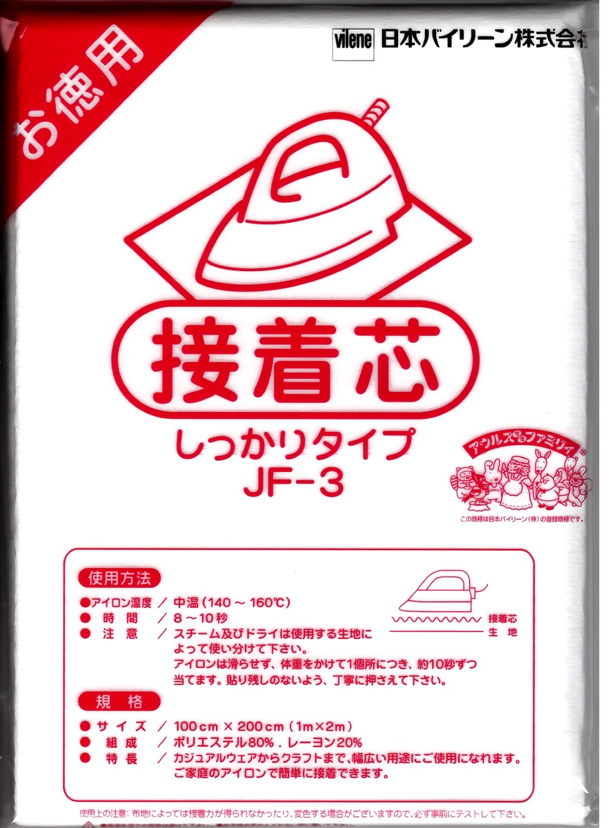 型崩れを防ぎたいカジュアルウェア―やクラフトなどの製作にお使いいただけます バイリーン 5個セット 接着芯 期間限定特別価格 厚手 しっかりタイプ JF-3 営業 お徳用