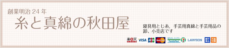 糸と真綿の秋田屋:真綿及び手芸用品