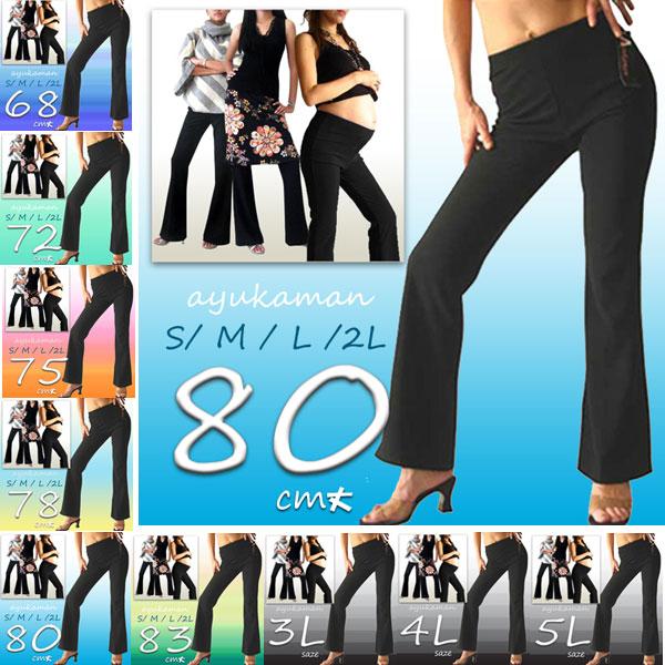 랭킹 1 위 수 상자 들의 길이를 선택할 수 있는 부츠 컷 팬츠에서 요가 바지에 흰 팬츠에 스트레치 팬츠의 밑 아래 80cm 높이의 足長 길이에서 M/L/2L에서 밸리 댄스를 사교 춤 의상 미각 팬츠