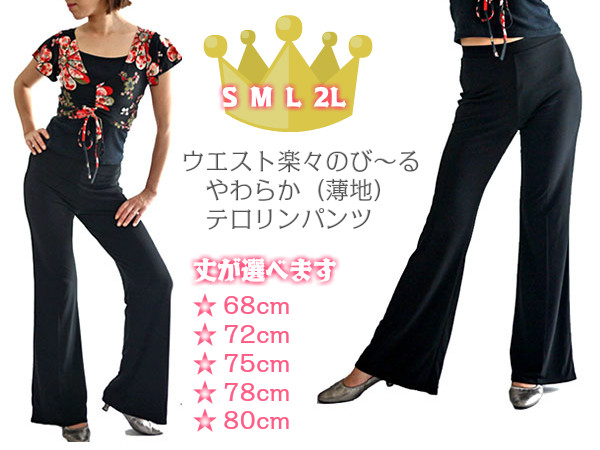 The skinny! ★ Maganda pants in the long-awaited thin material ★ yoga pants ★ ladies ★ stretch pants ★ ballroom dance ★ belly dance ★ yoga pants ★ yoga are ★ Yoga ★ stage costumes ★ dance costumes ★ beauty leg pants