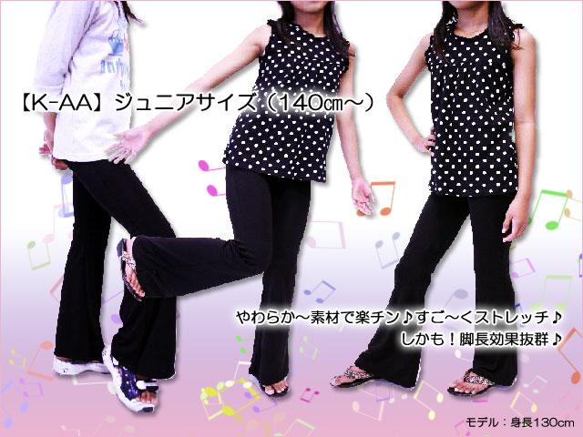 아 ~ 부츠 컷 팬츠를 150cm ~ 대응에서 대한민국 아동복의 리듬 체조의 의상에서 사교 춤에서 키즈 댄스에서 힙합에 hiphop의 재즈 댄스의 운동에서 중학교에서 아이 들에서 대한민국 패션