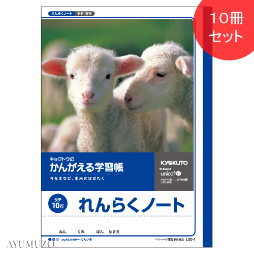 キョクトウ かんがえる学習帳 れんらくノート アイテム勢ぞろい 10行 市場 B5判 10冊セット L50-1