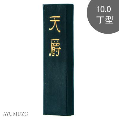 墨運堂 固形墨 作品用高級油煙墨 天爵 10.0丁型 02209