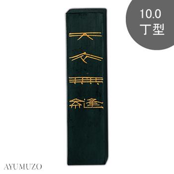 呉竹 固形墨 作品用墨 天衣無縫 10.0丁型 AG11-100