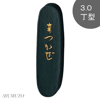 呉竹 固形墨 かな用墨 まつかぜ 3.0丁型 AF8-30