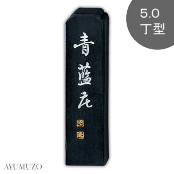 呉竹 固形墨 青墨 青藍花 5.0丁型 AH4-50