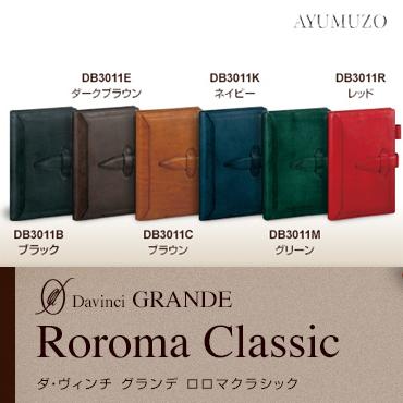 レイメイ藤井 ダ・ヴィンチ グランデ/ロロマクラシック 聖書サイズシステム手帳 リング15mm DB3011