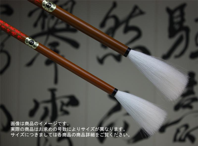 最高級羊毛書道筆 久保田号 墨吐龍 六号