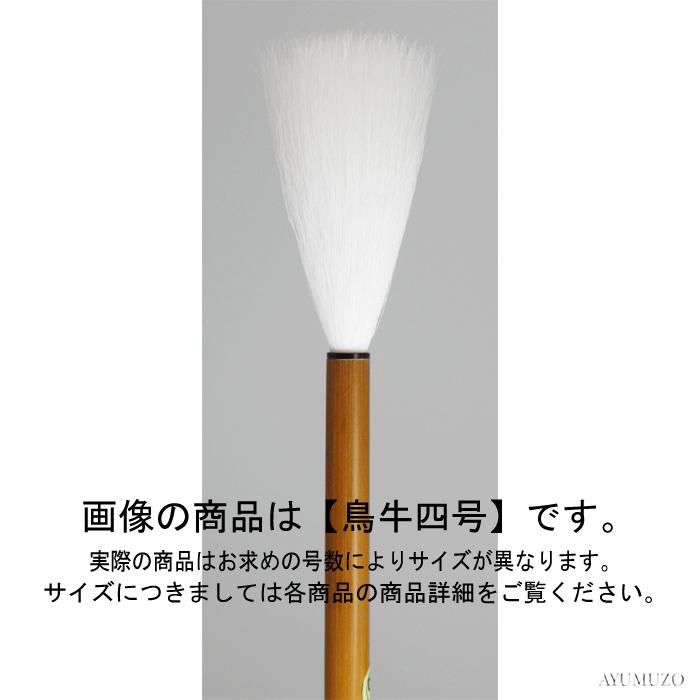 最高級羊毛書道筆 久保田号 鳥牛 三号
