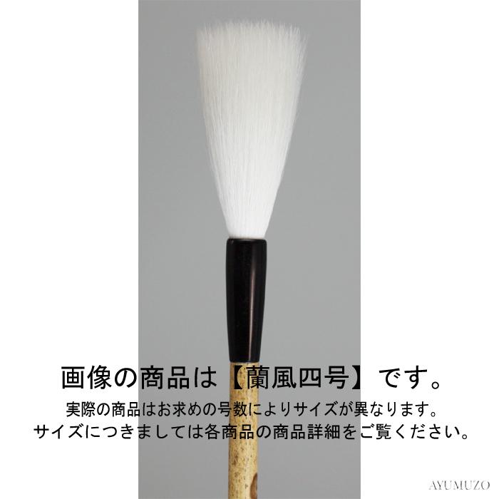 最高級羊毛書道筆 久保田号 蘭風 四号