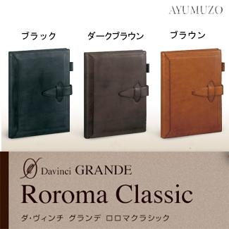 レイメイ藤井 ダ・ヴィンチ グランデ/ロロマクラシック A5サイズシステム手帳 リング20mm DSA3010