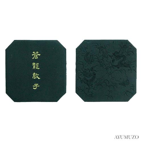 墨運堂 百選墨 No.56 蒼龍教子