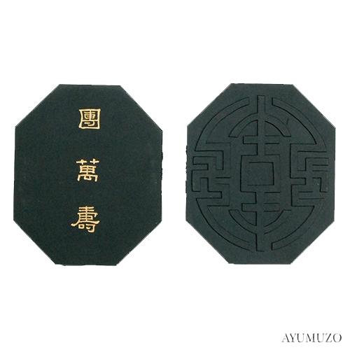 墨運堂 百選墨 No.58 團萬壽