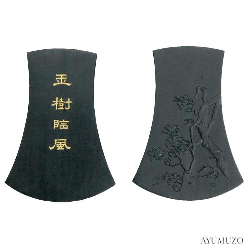 墨運堂 百選墨 No.65 玉樹臨風