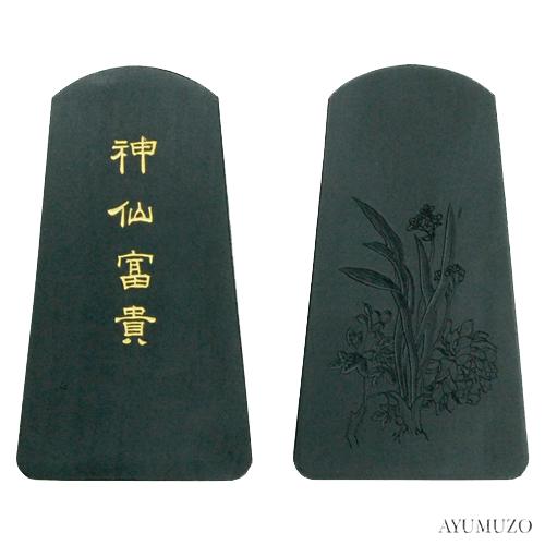 墨運堂 百選墨 No.72 神仙富貴