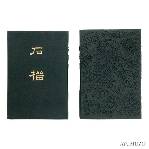 墨運堂 百選墨 No.78 石榴