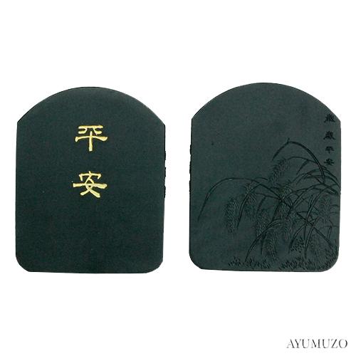 墨運堂 百選墨 No.96 平安