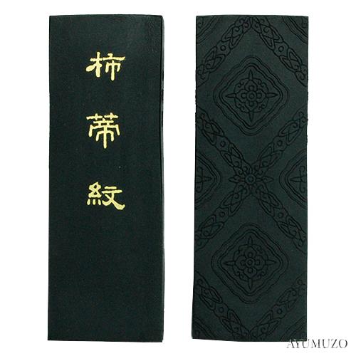 墨運堂 百選墨 No.98 柿帯紋