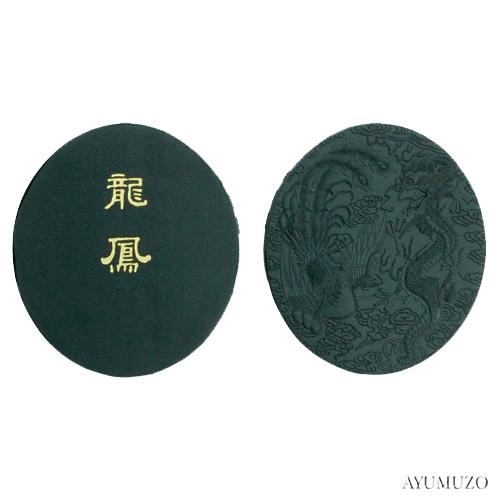 墨運堂 百選墨 No.100 龍鳳