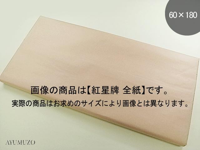 書道画仙紙 紅星牌 棉料単宣 60×180cm 50枚
