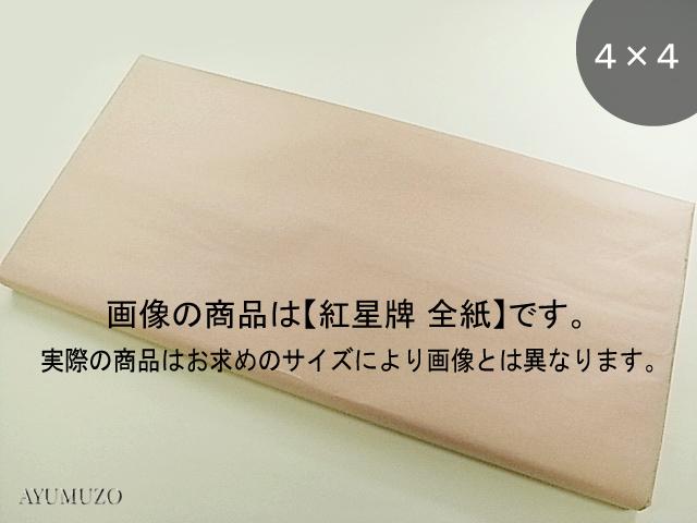 書道画仙紙 紅星牌 棉料単宣 4×4尺 50枚