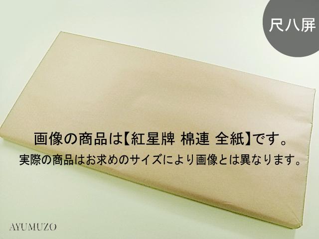 書道画仙紙 紅星牌 棉料棉連 尺八屏 50枚