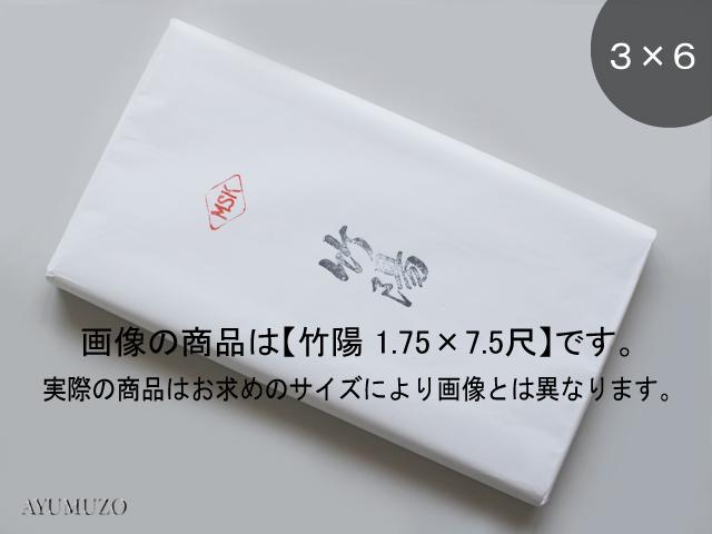 書道画仙紙 竹陽 3×6尺 手漉 50枚
